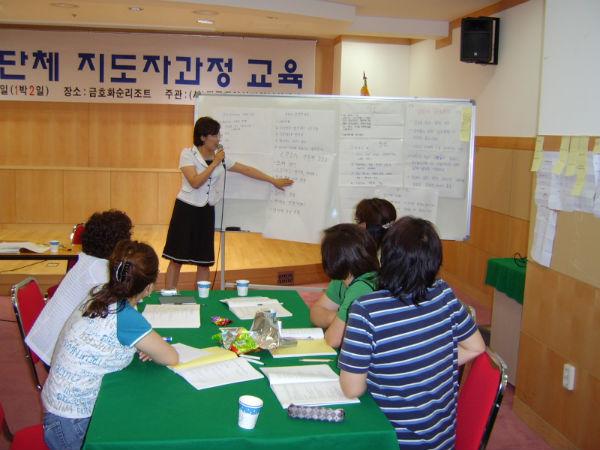 자원봉사단체 지도자 과정5
