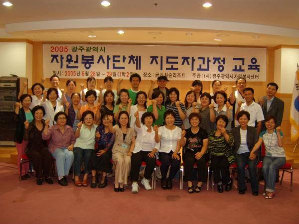 자원봉사단체 지도자 과정6