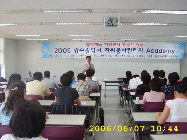 제6기 자원봉사관리자 Academy(박종민)