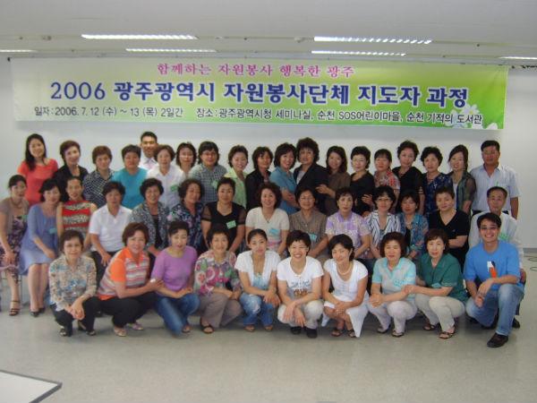 자원봉사단체지도자과정1