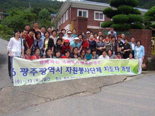 자원봉사단체지도자과정2