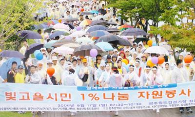 빛고을시민1%나눔 자원봉사걷기대회