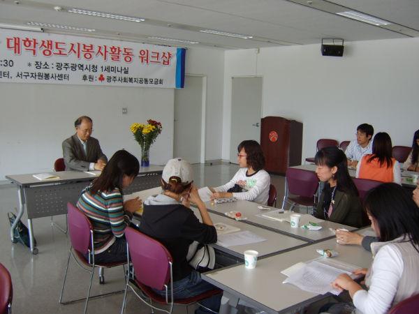 지역아동센터활성화를 위한 대학생 도시봉사활동 워크샵1