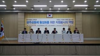 자원봉사 정책토론회 개최