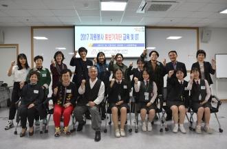 2017 홍보기자단 교육 및 오리엔테이션