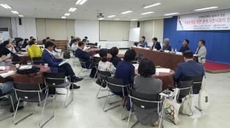 한국ngo학회 제101차 포럼 참가
