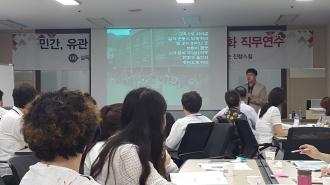 평생교육 역량강화 참가(설득력있는 평생교육프로그램 기획서 만들기)