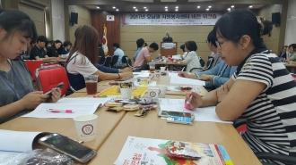 2017 호남권자원봉사센터 비전워크숍 참가