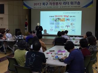 울산북구자원봉사단체 리더교육