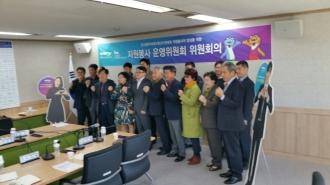 2019 광주세계수영선수권대회 운영위윈회의 참가