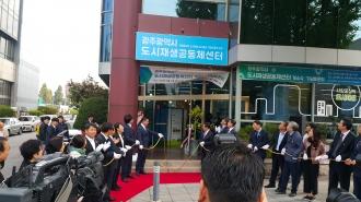 광주도시재생공동체센터 개소식 참가