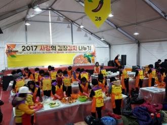 푸드뱅크 사랑의김장김치나누기 봉사활동 지원