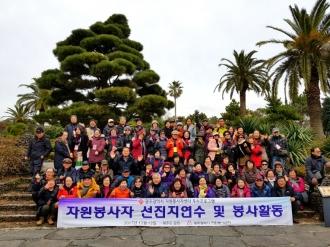 2017 자원봉사자 인센티브제  『우수봉사자 선진지연수 및 봉사활동』