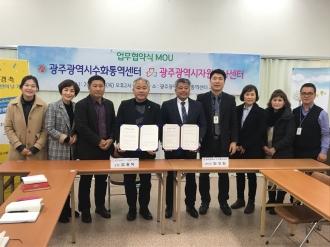 광주수화(수어)통역센터와 업무협약