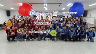 광주광역시구자원봉사센터 관리자 및 담당 공무원 합동워크숍 개최