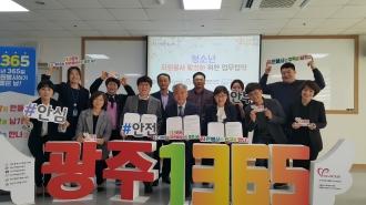 광주광역시자원봉사센터, 청소년문화의집, 학교밖청소년지원센터 업무협약
