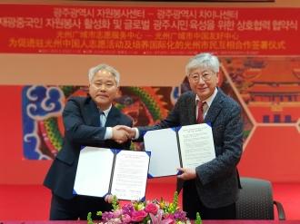 광주광역시자원봉사센터와 광주광역시차이나센터 업무협약 체결