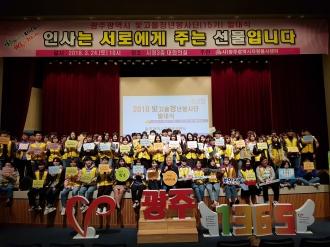 2018년 제15기 빛고을청년봉사단 발대식