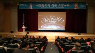 2019 광주세계수영선수권대회 6회차 기본교육 실시