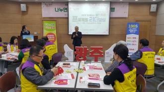 2018 빛고을남도볼런투어 프로젝트 리더양성교육