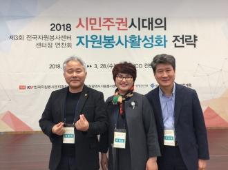 2018 전국자원봉사센터장 연찬회 참가