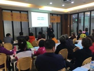 파주시자원봉사센터 리더 교육