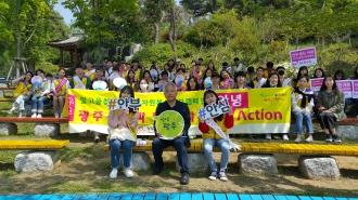청년봉사단 안녕리액션캠페인 봉사활동