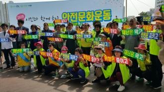 2018 시민과 함께하는 안전문화운동 참여 봉사단 격려방문