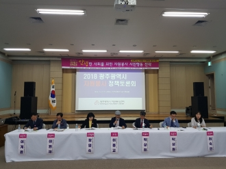 광주광역시 자원봉사 정책토론 개최