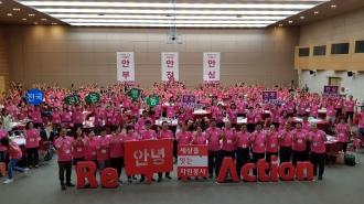 2018 전국자원봉사센터 실천지향 컨퍼런스 Plug-In 개최