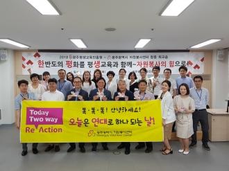 투데이 투웨이(Today Two way) 광주평생교육진흥원 직원과 연대의 날 행사