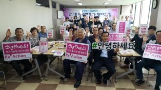 '살핌에서 돌봄까지' 안녕활동가 양성교육 개최