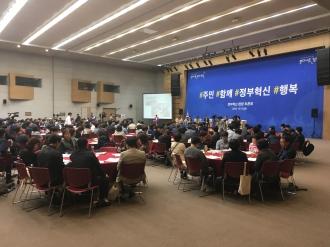 시민사회수석과 함께하는 정부혁신 현장토론회 참석