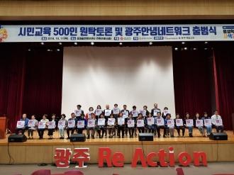 시민교육 500인 원탁토론 및 광주안녕네트워크 출범식 개최