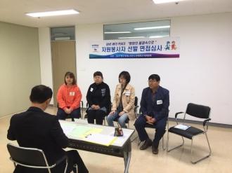 2019 광주세계수영선수권대회 자원봉사자 면접 실시