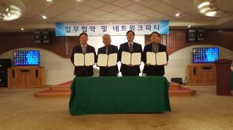 광주평생교육진흥원, 광주도시재생공동체센터, 광주마을분쟁해결센터와 업무협약