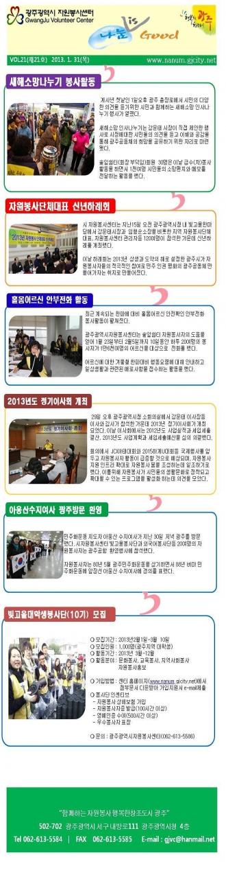 2013년 1월 뉴스레터