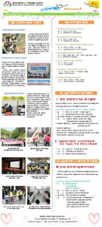 2013년 5월 뉴스레터