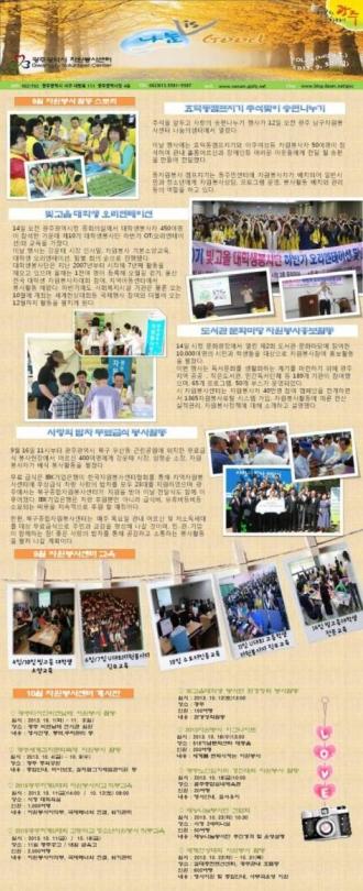 2013년 9월 뉴스레터