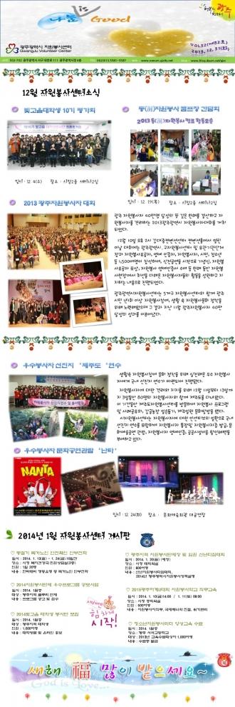 2013년 12월 뉴스레터