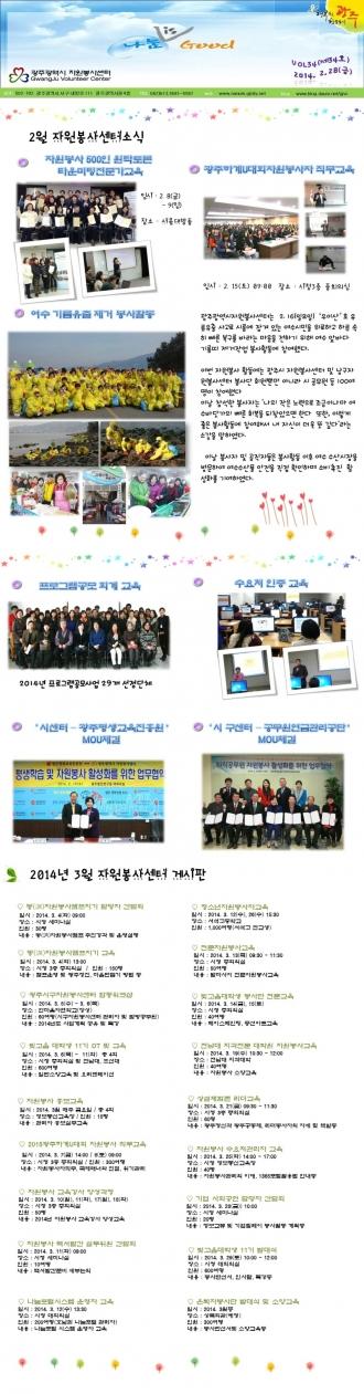 2014년 2월 뉴스레터
