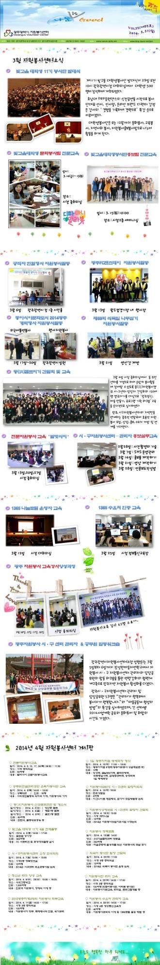 2014년 4월 뉴스레터