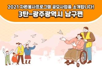 2021년 자원봉사프로그램소개-3탄 광주광역시남구편