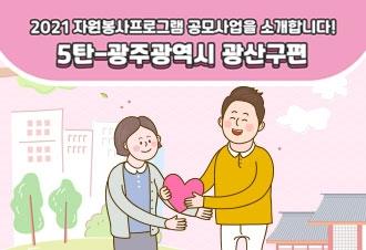 2021년 자원봉사프로그램소개-5탄 광주광역시광산구편
