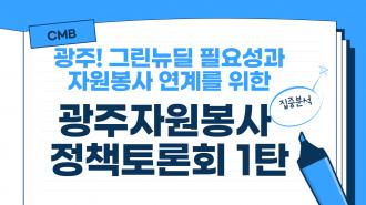 광주! 그린뉴딜 필요성과 자원봉사 연계를 위한 광주자원봉사 정책토론회 1탄
