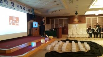 중간지원조직 4개 기관 업무협약 및 네트워크파티 개최