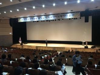 학생봉사활동 담당교사 및 학부모지도봉사단 연수 참가