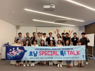 호남권광역시도자원봉사센터 역량강화워크숍