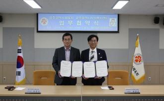 광주시자원봉사센터-광주시체육회 업무협약