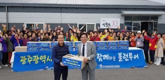 전북센터와 함께하는 빛고을사랑봉사단 단합워크숍(품앗이볼런투어)